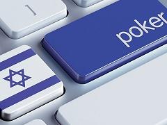 Израиль на пути к легализации покера