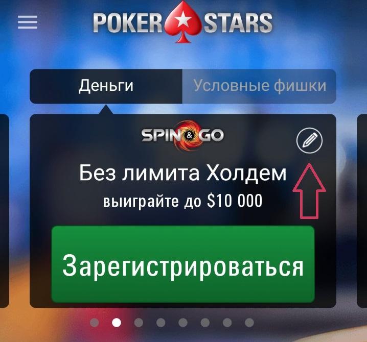 Игры в мобильном ПокерСтарс