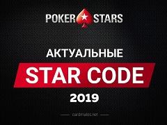 Актуальные стар-коды PokerStars 2019
