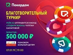 PokerDom проведет благотворительный турнир на Рождество