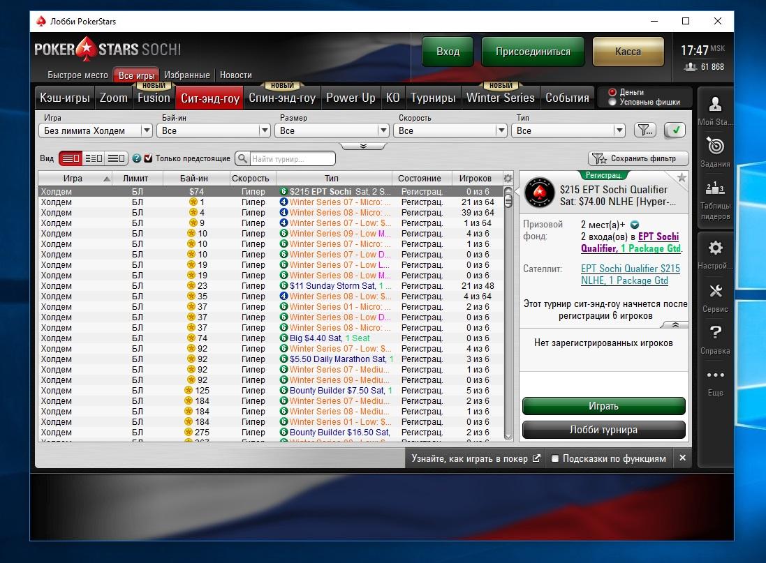 Покер Старс Сочи на реальные деньги