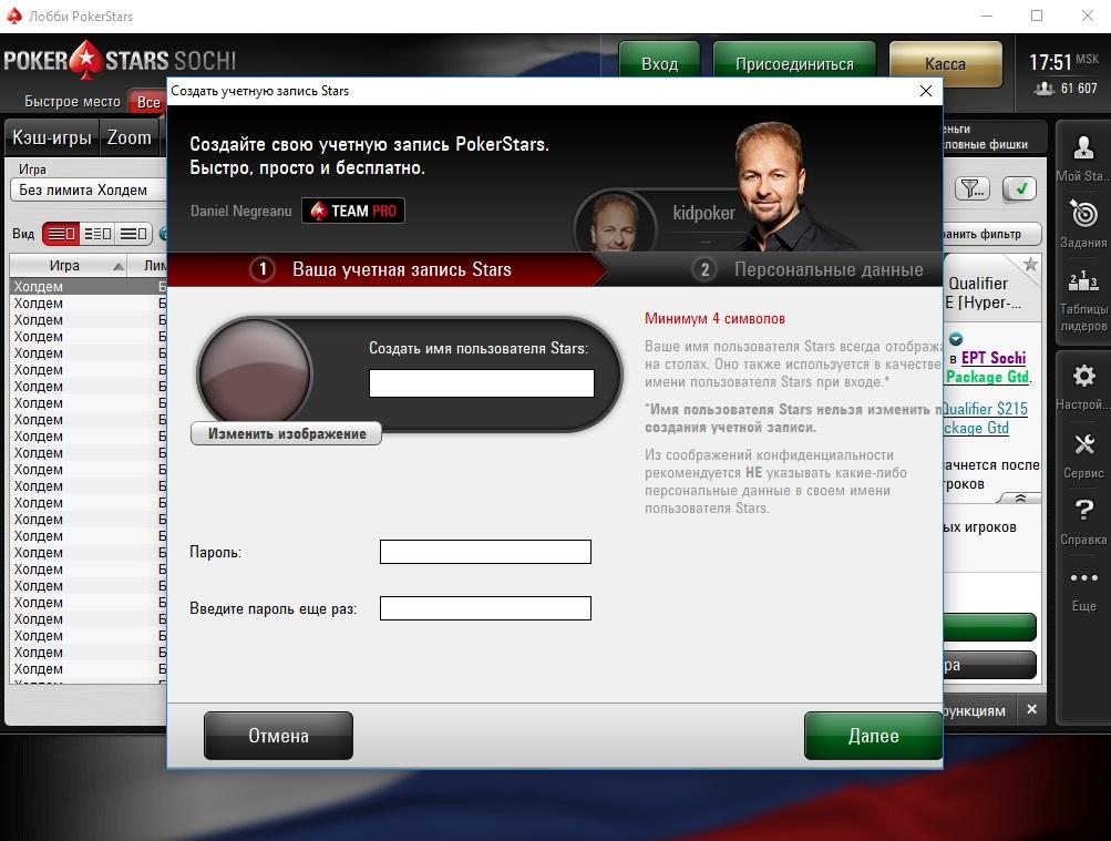 Регистрация в Покер Старс Сочи