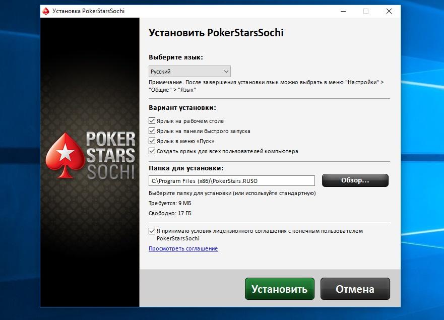 Установка PokerStars Sochi