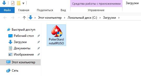 Установочный файл PokerStars Sochi