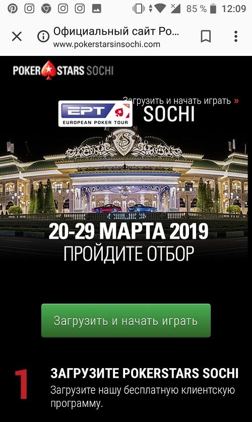 Сайт PokerStars Sochi на Андроид