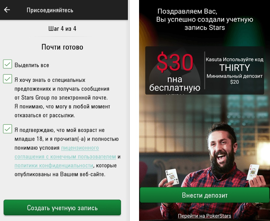 Новый аккаунт Покер Старс Сочи на Андроид