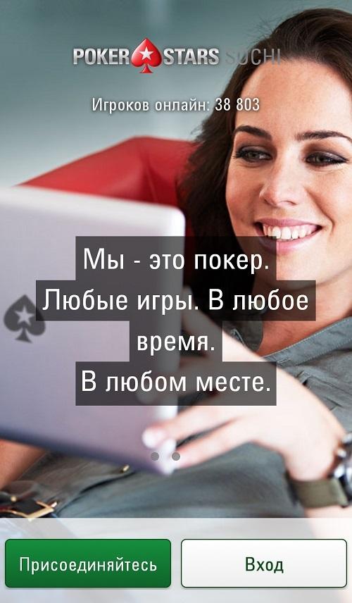 PokerStars Sochi на Андроид