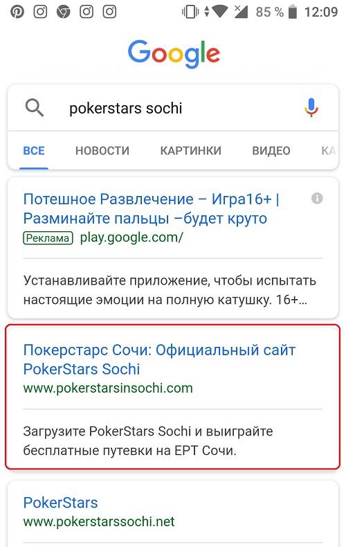 Сайт pokerstarsinsochi.com с мобильного