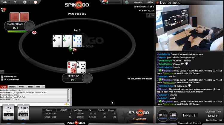 FREEQ на PokerStars