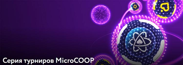 MicroCOOP 2018