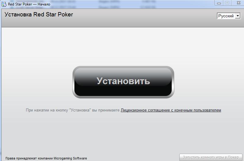 Начало установки RedStar