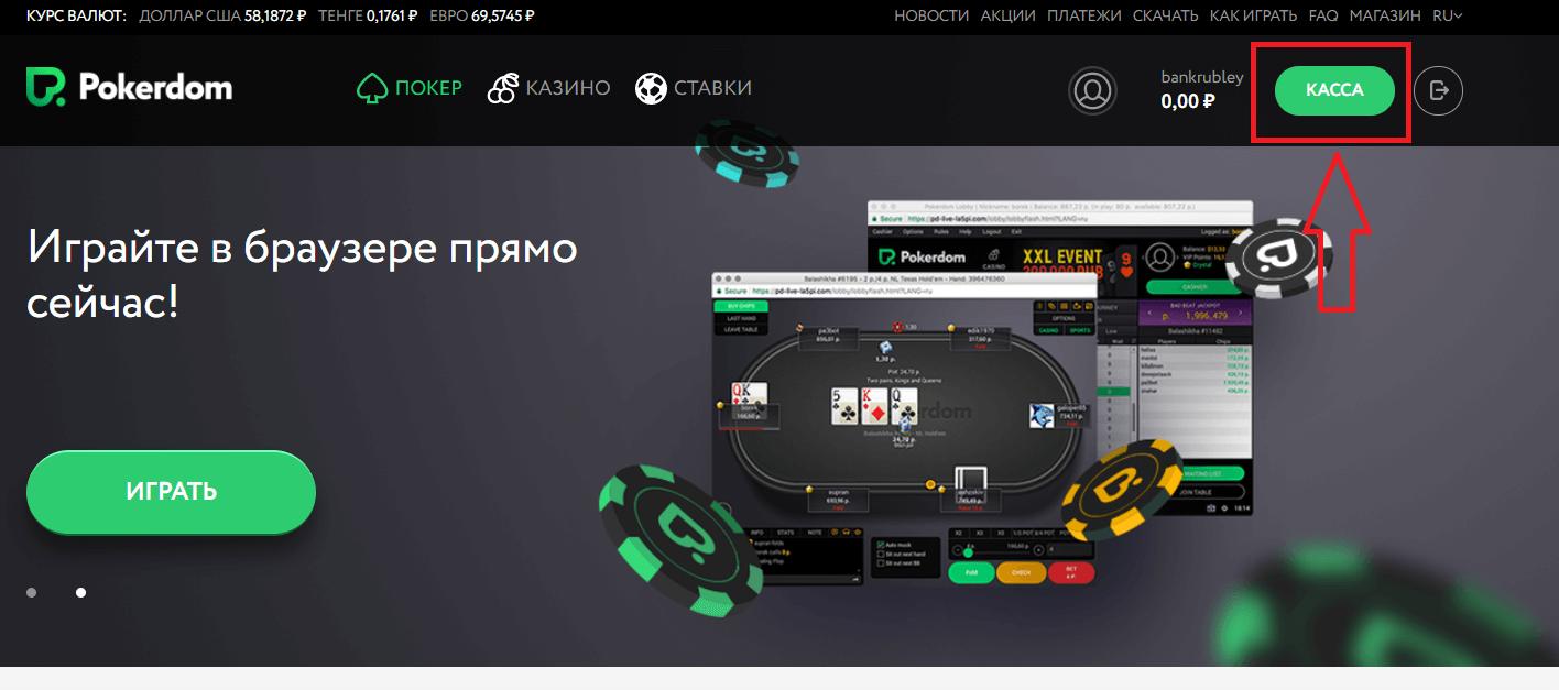 главная страница покердом