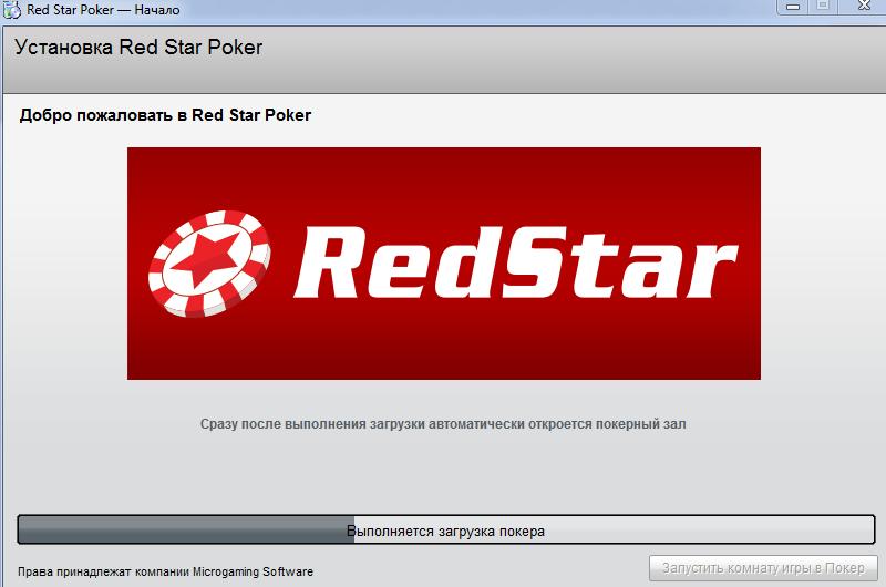 Установка RedStar