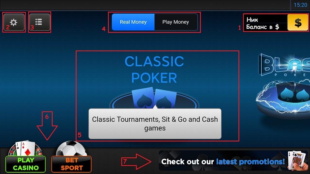 Мобильный клиент 888покер
