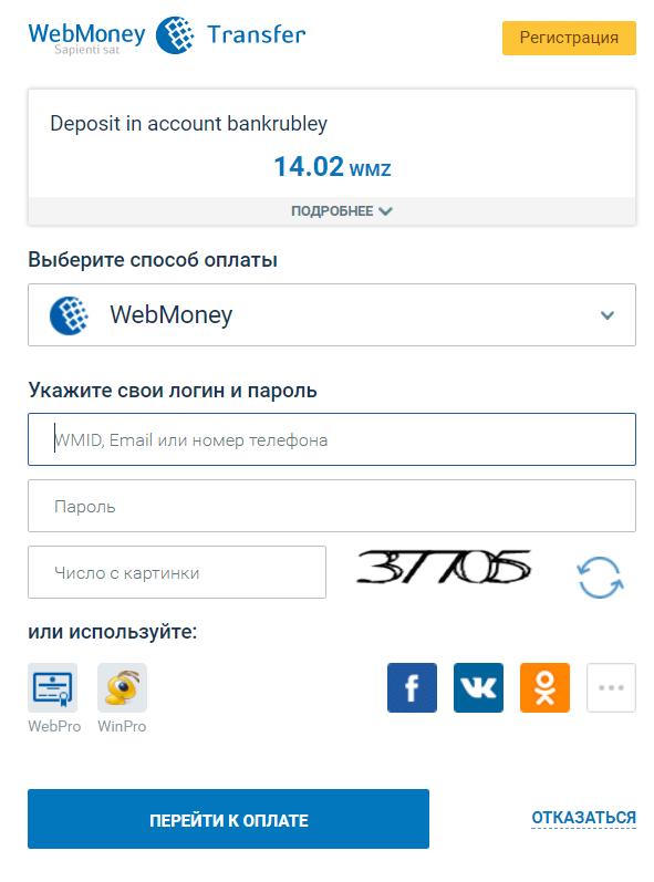 внести данные webmoney