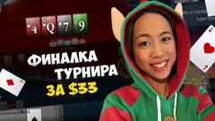 Финалка за 33$ Courtiebee на Pokerstars