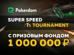 Миллион рублей от Pokerdom