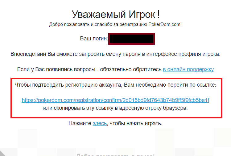 e-mail покердом верификация