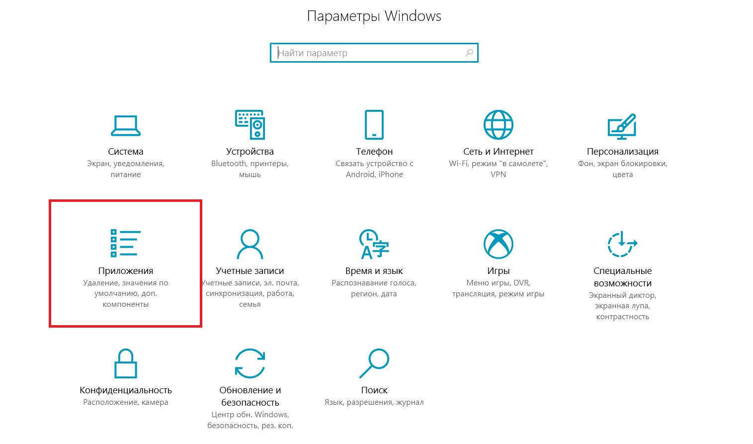 windows приложения