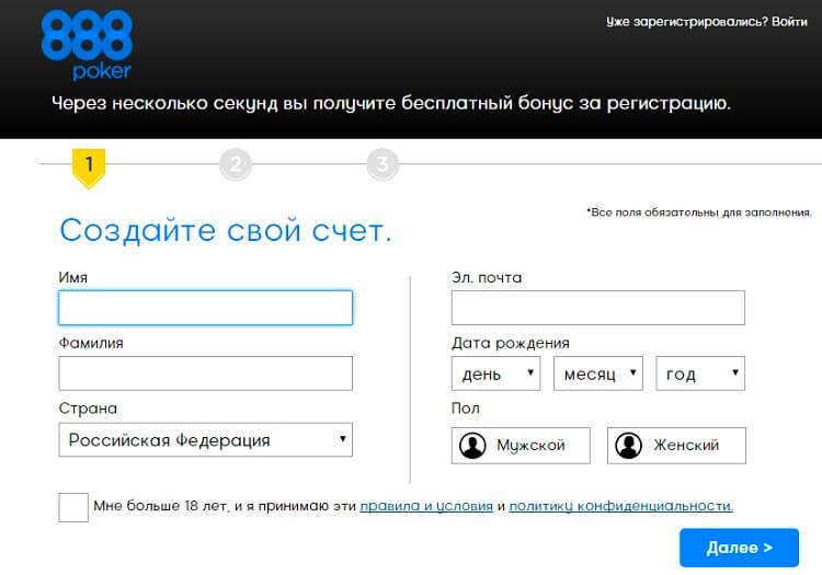 Форма регистрации 888 - личные данные