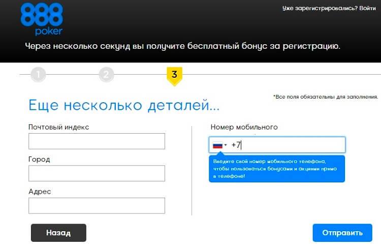 Форма регистрации 888 - контактные данные