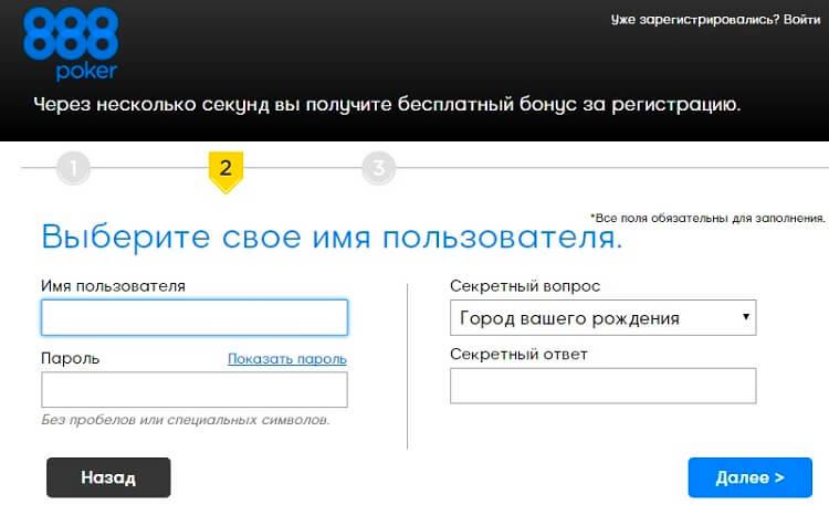Форма регистрации 888 - логин и пароль