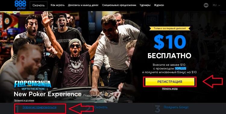 888 официальный вебсайт