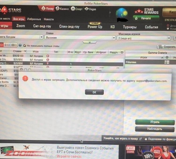 блокировка покерстарс