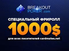 Эксклюзивный фриролл на 1000$ в BreakoutPoker от Cardmates
