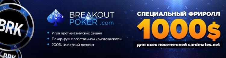 BreakoutPoker фриролл