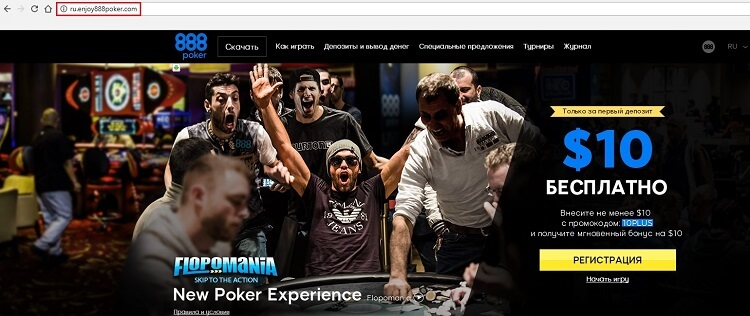 Зеркало 888 покер