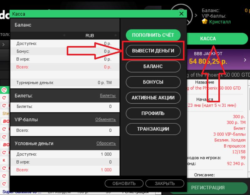 Играть в Покер Старс на планшете на Андроид, скачать.
