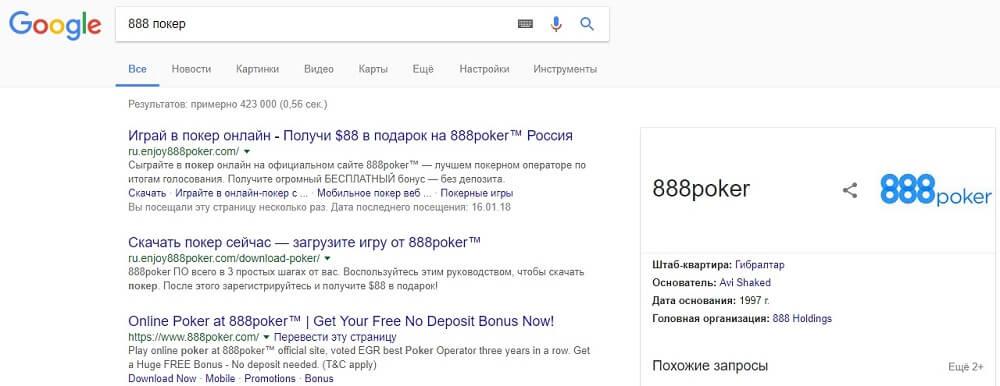 888 покер в Google