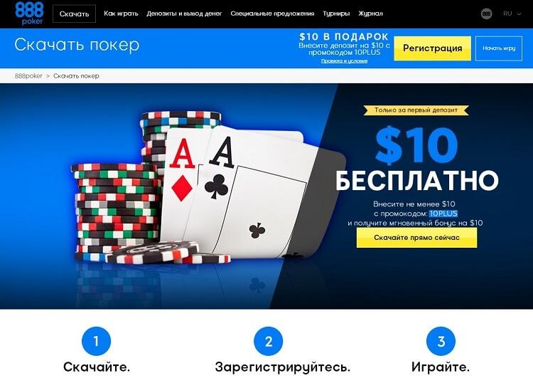 Загрузка 888 покер