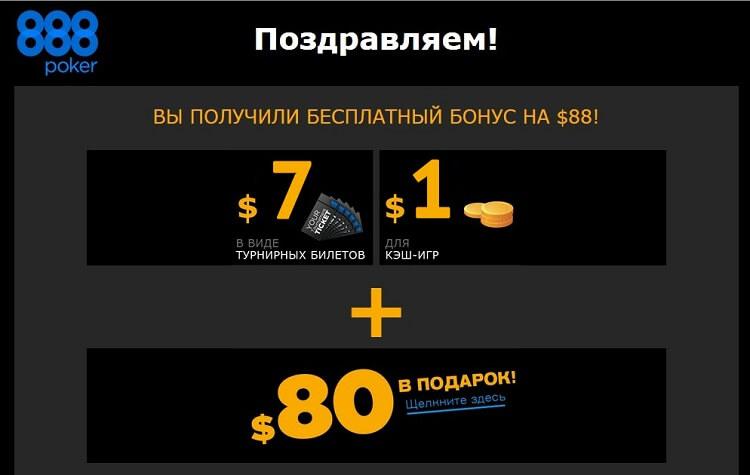 Бездепозитный бонус 888 poker