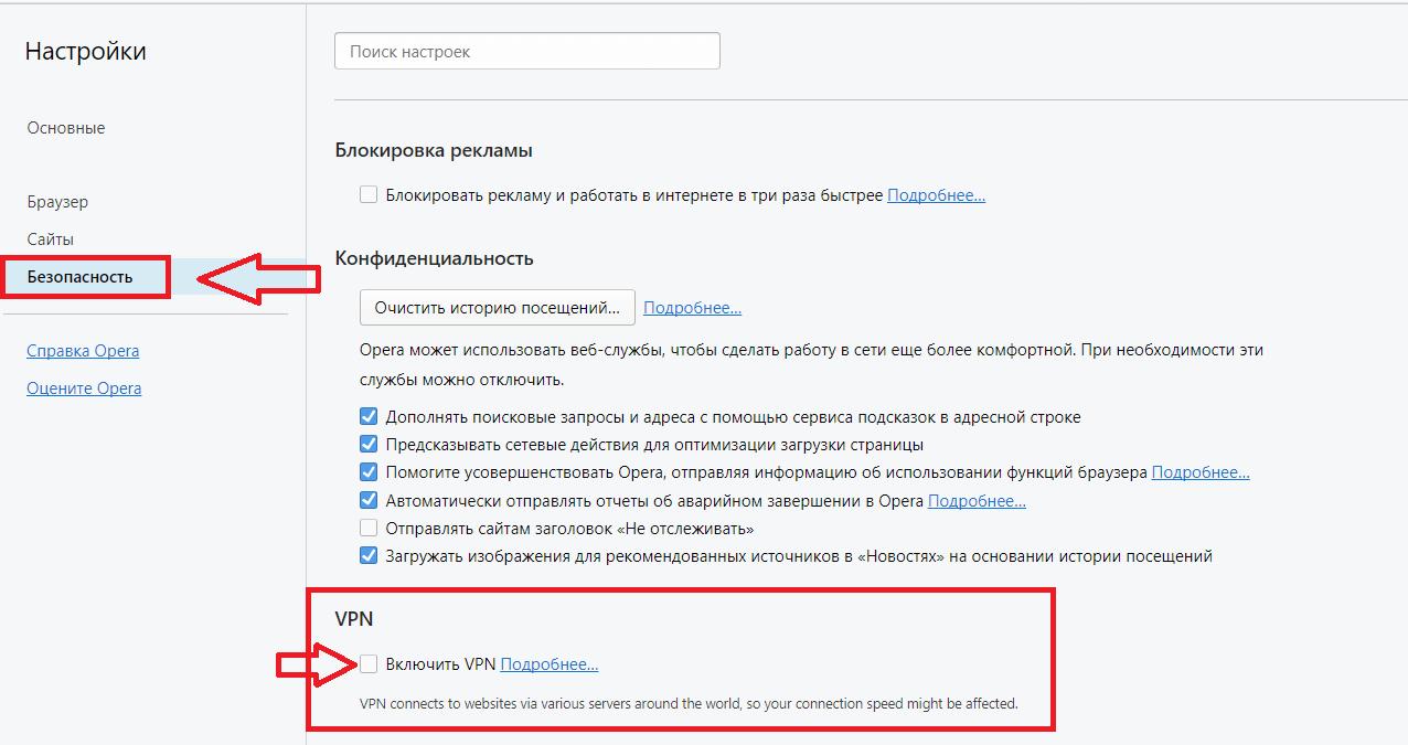 включить VPN opera