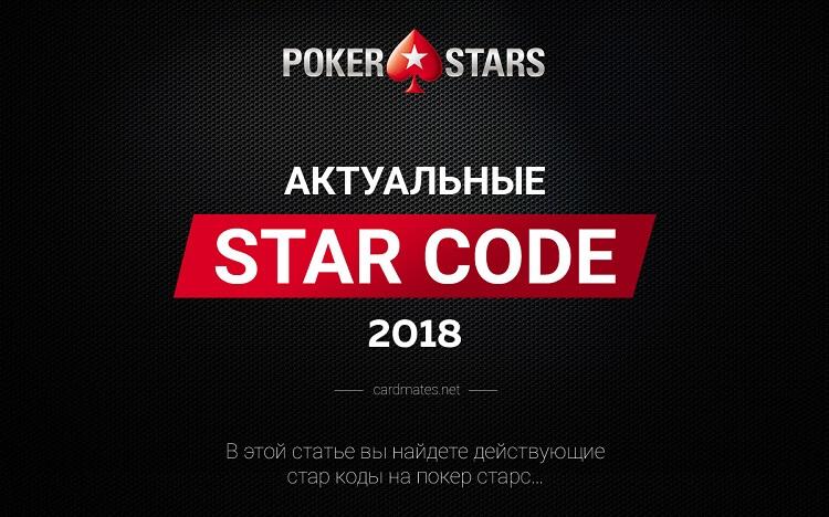 Актуальные стар-коды PokerStars 2018