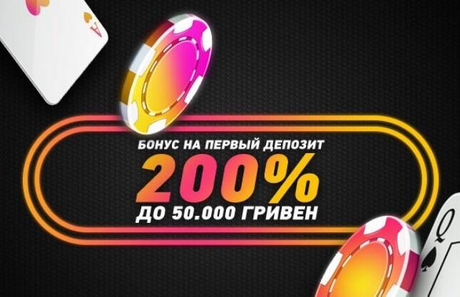 pokermatch бонус