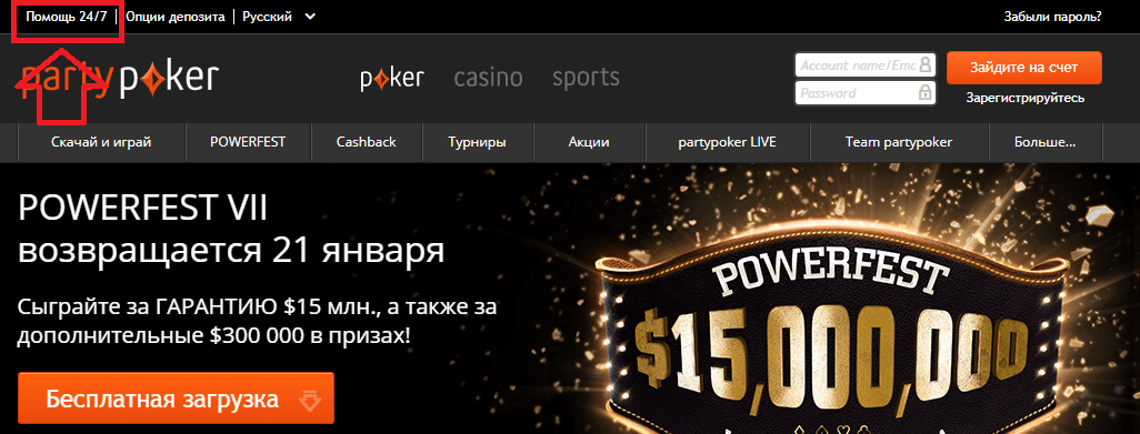 support 24/7 partypoker