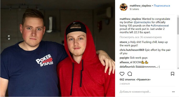 Мэтт и Джейми Стэплс февраль 2018