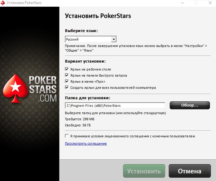 Установить ПокерСтарс