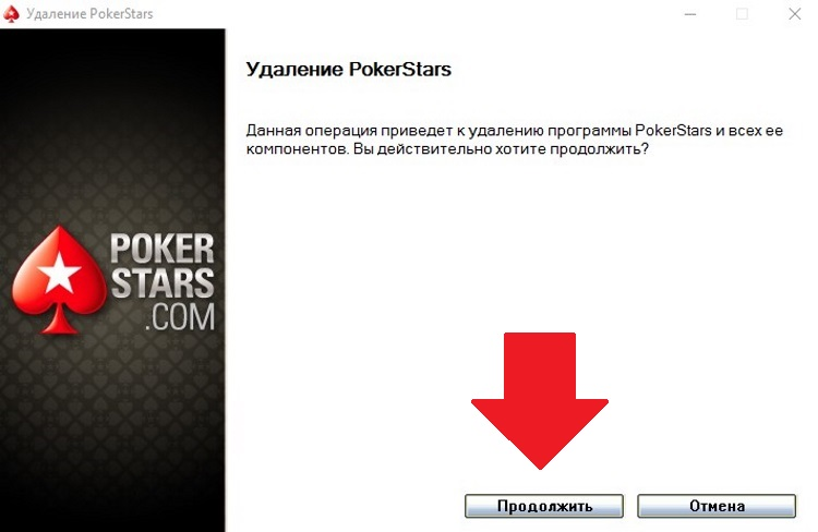 PokerStars удаление