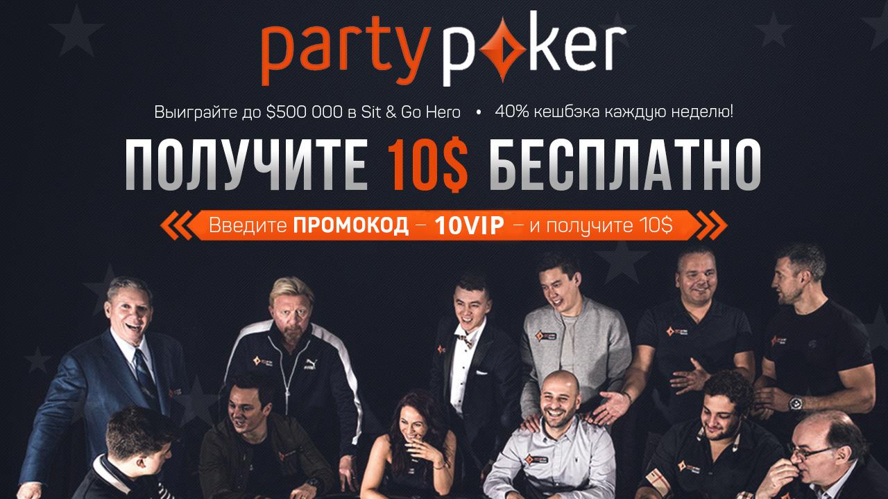 румы бонус покер регистрации бездепозитный при