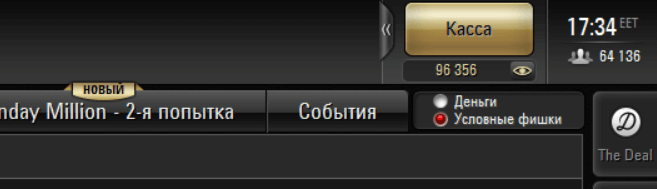 ПокерСтарс 2019