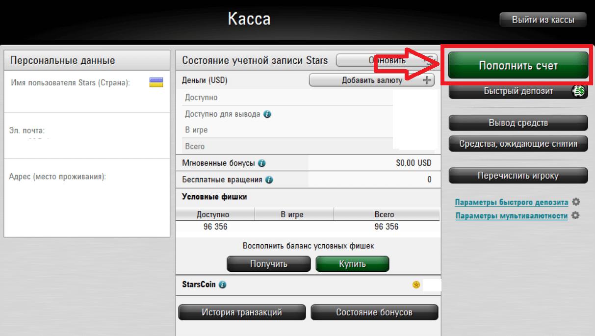 онлайн покер на положить деньги как