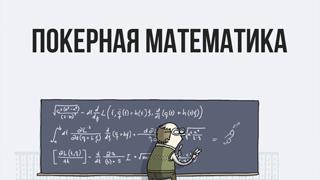 Покерная математика для начинающих. Джеймс Честертон