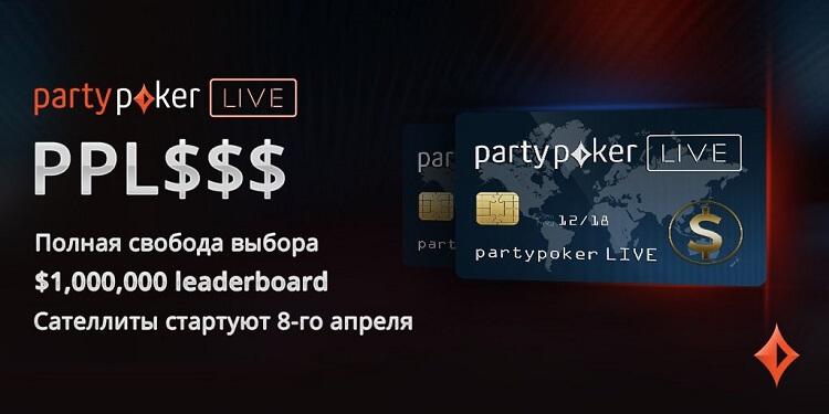 PPL$$$ – новая валюта от PartyPoker