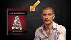 Покерная математика для начинающих: Основные стратегии