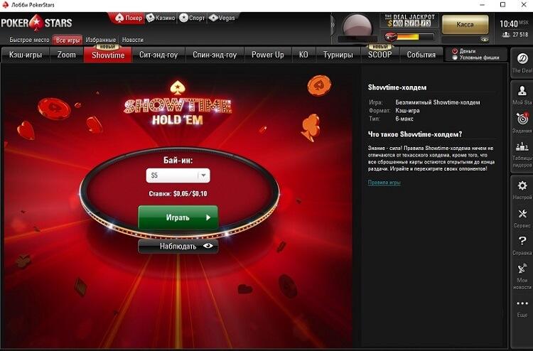Showtime Hold'em в лобби ПокерСтарс