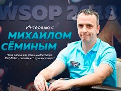 """Михаил Сёмин: """"Моя задача как медиа амбассадора PartyPoker –  сделать его лучшим в мире"""""""